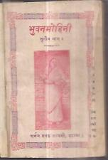 INDIA RARE HINDI NOVELS - BHUVANMOHIMI - RADHELAL PART III TO VI - 4 IN 1 BIND