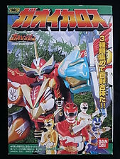 Bandai 2001 Power Rangers Wild Force Gao Jungle Deer Zord Candy Toy Figure MIB
