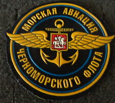 Russian   army  Black Sea Navy Aviation  PATCH