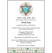25 Personalized Bar Bat Mitzvah Party Invitations - Star of David - BM-25