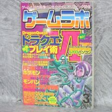 GAME LABO 3/2010 Dragon Quest VI 6 Game Guide Magazine Japan DS Book *