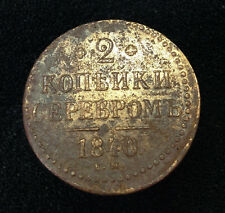 1840 2 KOPEKS RARE OLD RUSSIAN IMPERIAL COIN (DIFFERENT BACK). ORIGINAL..
