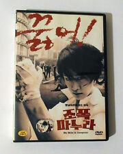 조폭 마누라 / MY WIFE IS A GANGSTER - 2-DVD Set (KOREA DVD)