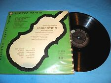 Oklahoma - Musical Soundtrack - RARE Israel DIFFERENT Israeli Made 1955 LP