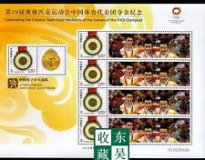 China 2008 29th Beijing Olympic Gold Medal——Table tennis men's team mini-pane