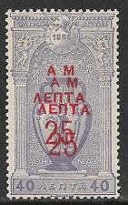 Greece stamps 1901 YV 142  Double Overprint  Olympics  MLH  VF