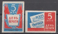 RUSSIA 1959 Matchbox Label - #(-)   May 5 - Press Day.