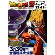 DRAGON BALL Z the movie Battle of Gods official movie guide book