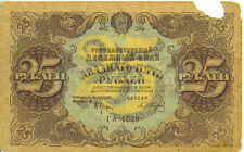 Russia State Currency Notes 1922 25 Rubles P-131 Damaged