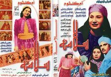arabic dvd salma om kolthom film movie Oum Kalthoum فيلم سلامة ام كلثوم