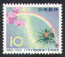 Japan 1960 Emigration/Rainbow/Flowers/Fruit/Plants/Nature 1v (n23909)