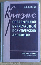 Marxian Economics Crisis Theory Capitalism In Russian Soviet era book 1959
