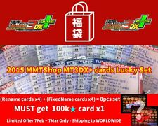 "Wangan Maximum Tune 3DX+ ""2016 Lucky Set"" 825hp Rename+FixedName cards x 8pcs"