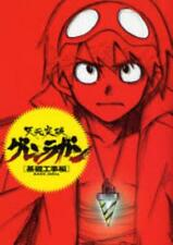 GURREN LAGANN / BASIC DRILL Analytics book