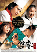 "KOREAN MOVIE""Le Grand Chef""ORIGINAL DVD/ENG SUBTITLE/KOREAN FILM"