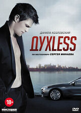 Duhless Minaev  ДухLess  RUSSIAN MOVIE  DVD NTSC
