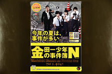 Japanese Drama Kindaichi Shonen no Jikenbo Neo DVD English Subtitle
