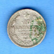 RUSSIA RUSSLAND 10 KOPEKS 1885 SILVER COIN 595