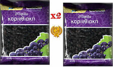 ORIGINAL GREEK  FAMOUS CURRANTS (RAISINS) FROM CORINTH- BLACK GOLD - FREE SHIPP.