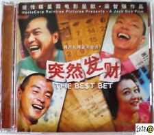 Singapore Movie VCD: The Best Bet 突然发财, Jack Neo Film, Christopher Lee, Mark Lee
