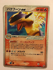 Pokemon Carte / Card TYPHLOSION EX Holo 003/016 1ED