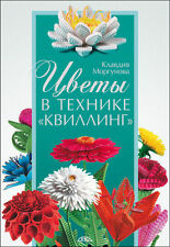 "Book in Russian - ""3D Corrugated Sheet and Crepe Paper Quilled Flowers"""