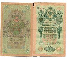 RUSSIE - RUSSIA Czarist Empire 1909 Shipov 10 Rubles