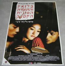 """BALZAC AND THE LITTLE CHINESE SEAMSTRESS Orig ISRAEL Movie Poster 2002 27""""X38"""""""