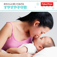 JAPANESE VOCAL LULLABY CD 15 lullabies sung in Japanese language NEW! baby music
