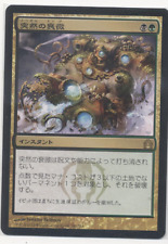 Magic The Gathering MTG-brusca Decay RtR NM giapponese x 1