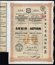 1911 St. Petersbourg, Russia: Mongolian Mining Company - Mongolia