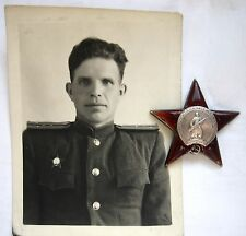 Russian SOVIET WWII Award ORDER RED STAR LOW NUMBER #482388 1943 STALINGRAD