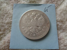1896 * Russia Rouble silver coin  #15