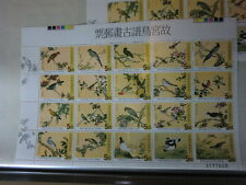 Taiwan Stamp(3152a-t)-1997-特378(730)-National Palace Museum's Bird-Full S/S