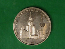 USSR Soviet Russia 1 Rouble Coin. XXII Olympics. University of Moscow. 1979.