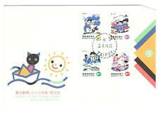 REPUBLIC OF CHINA FDC 1994 CHILDREN AT PLAY CHINA STAMPS AWESOME SET