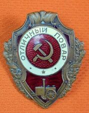 Soviet Russian Russia USSR WWII WW2 Excellent Excellence Cook Medal Order Badge