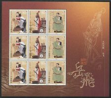 China Stamp 2003-17 Yue Fei, a Famous Ancient General  岳飞 M/S MNH