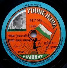 Young India 78rpm Bollywood record 1941 PADOSI V Shantaram