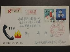 CHINA 1982 T76 Fire Contral Stamps 2v REGISTERED Official First Day Cover