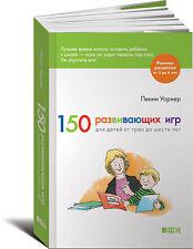 Уорнер Пенни 150 РАЗВИВАЮЩИХ ИГР | книги на русском | развитие для малышей
