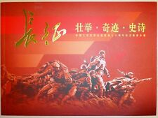 China PRC 2006-25 Markenheftchen Langer Marsch ** MNH Booklet Long March