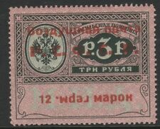 Russia 3458 - 1922 CONSULAR FEE surcharged 12MK on 2r25  unmounted mint