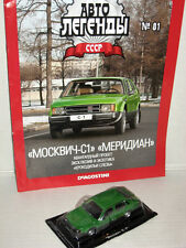 "IST USSR 1974 Moskvitch C-1 ""Meridian"" Diecast 1/43 Auto Legends #81 Moskvich"