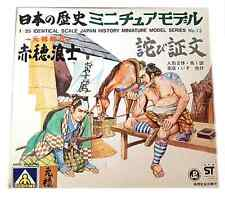 Aoshima Samurai - Reporting to the Chief Scout - sealed mint set#13 - 1/35th kit