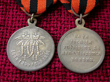 Replica Copy Imperial  Russian Crimea Crimean War Medal Full Size Aged