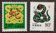 China Stamp 2001-2 Year of Snake (2001 Xin-Si Year) zodiac 蛇年 MNH