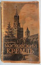 OLD Vintage USSR Moscow (Москва) Kremlin Pictorial book 40 pic 21cmx13cm Russian