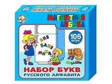 Magnetic alphabet. Set of Russian letters H=3,5 cm 106 PCs Магнитная Азбука