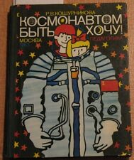 Russian Child Book Astronaut Want Be Space Man Rocket Station Cosmic Sputnik Shi